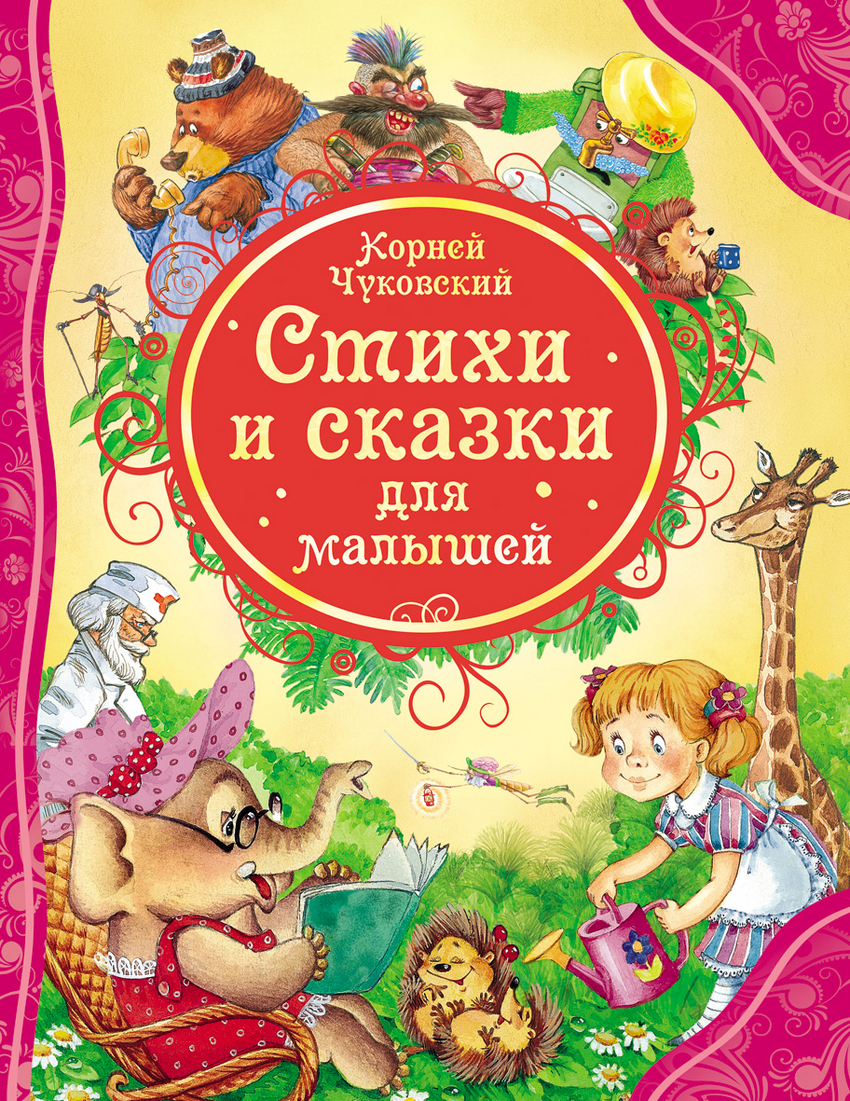 Купить Стихи и сказки для малышей. Чуковский К.И. (ВЛС) в ...