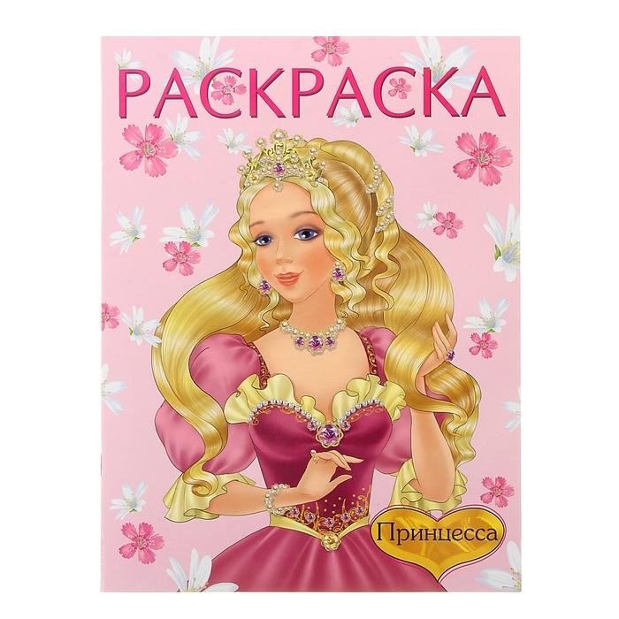 Купить Раскраска д/девочек Принцесса 1 розовая в Тольятти ...
